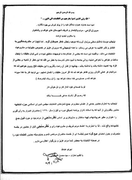 اعلامیه حضور قاطع یک کاندیدا در عرضه انتخابات مجلس