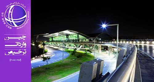 فرودگاههای برتر