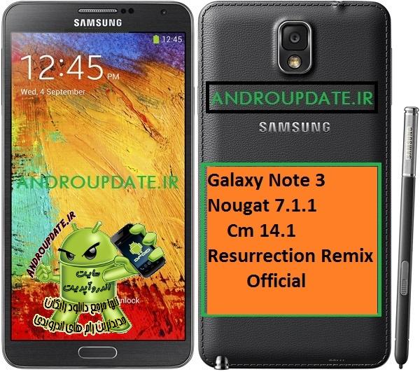 رام اندروید 7.1.1 بر روی گلکسی نوت  Galaxy Note 3