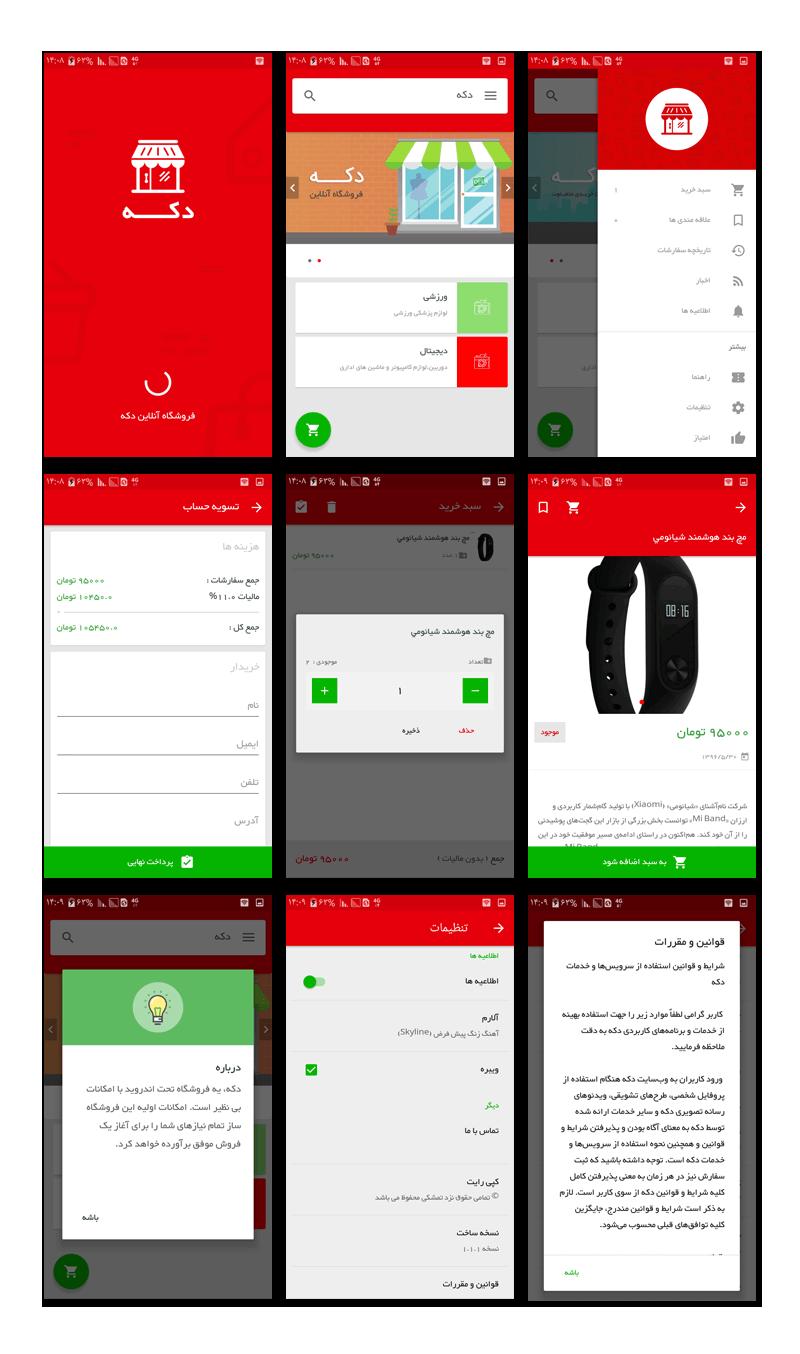 سورس فروشگاه اینترنتی اندروید | اندروید سورس