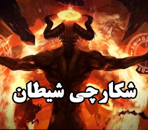 فیلم شکارچی شیطان