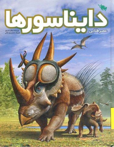 عصر طلایی دایناسورها
