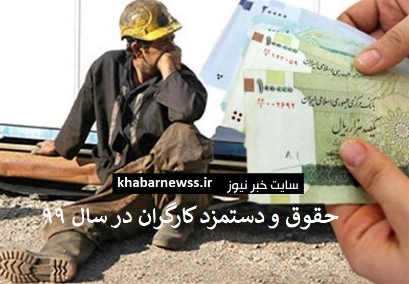 دستمزد کارگران در سال جدید