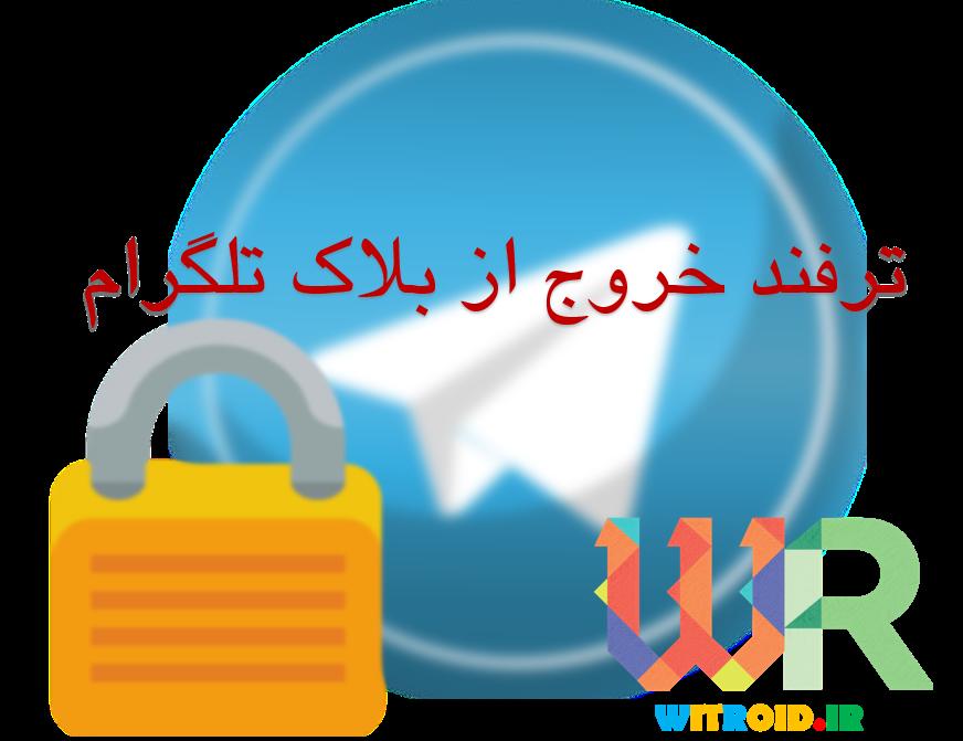ترفند خارج شدن از بلاک تلگرام