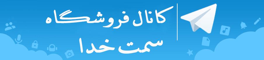 برای عضویت در کانال تلگرام فروشگاه سمت خدا، کلیک کنید