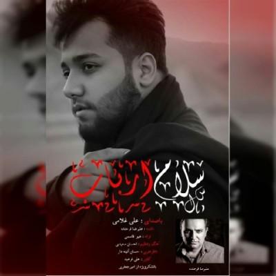 دانلود آهنگ علی غلامی به نام سلام ارباب