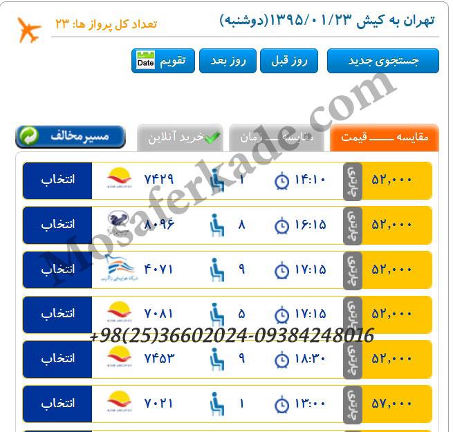 انتخاب پرواز مورد نظر از لیست پروازها