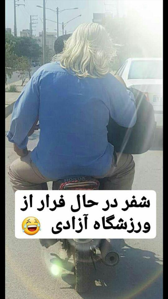 عکس شفر در حال فرار از ورزشگاه ازادی