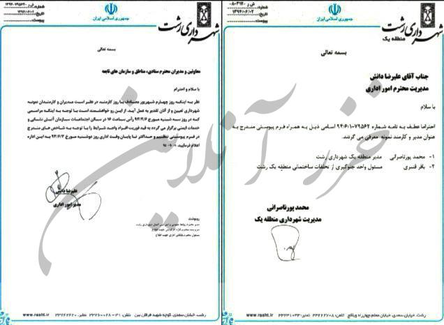 پورناصرانی شهردار منطقه 1 رشت