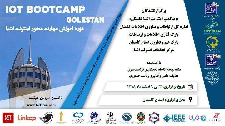گلستان میزبان نخستین بوتکمپ استانی IOT کشور