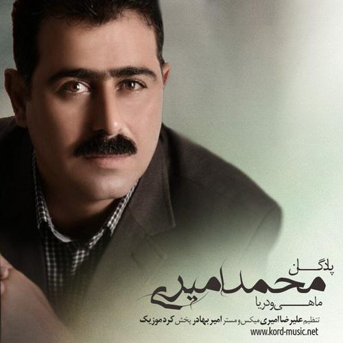دانلود آهنگ جدید محمد امیری به نام های ماهی و دریا و پادگان