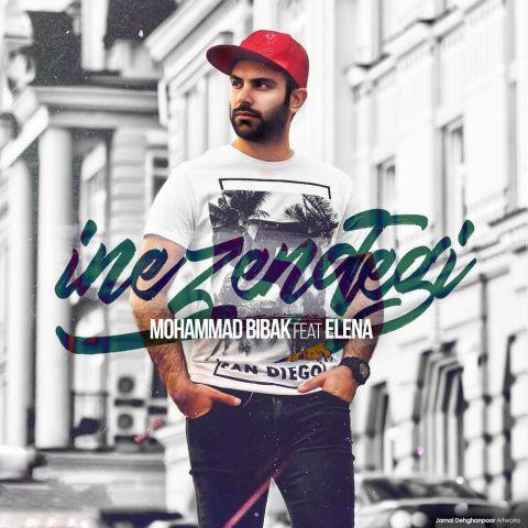 دانلود آهنگ جدید محمد بی باک به نام اینه زندگی.