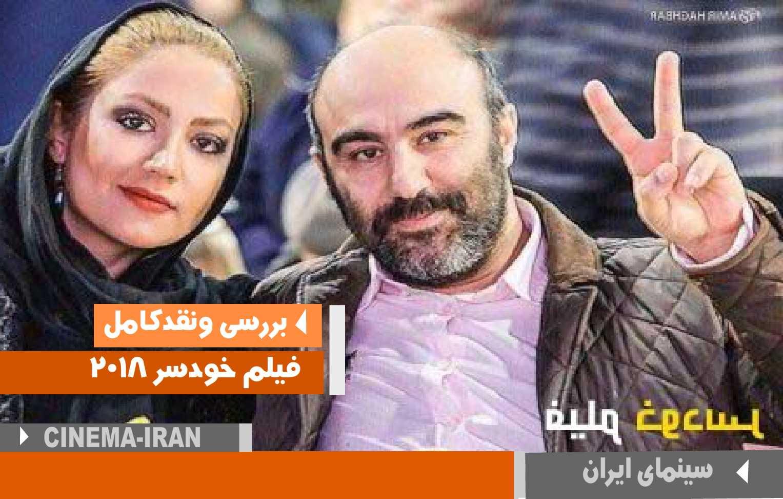 بررسی و نقد داستان فیلم خودسر کمال تبریزی