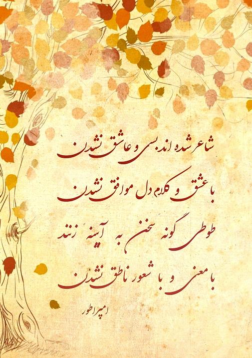 شاعر شده اند بسی و عاشق نشدن  با عشق و کــــلامِ دل موافق نشدن  طوطی گونــه سخن به آیینـه زنند  با معنـی و بــا شعـور ناطق نشدن  احمد محمود  امپراطور