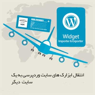 انتقال ابزارک سایت به سایت دیگر وردپرس Widget Importer & Exporter