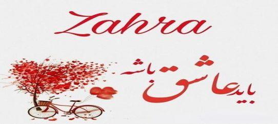 عکس نوشته اسم زهرا به انگلیسی برای پروفایل