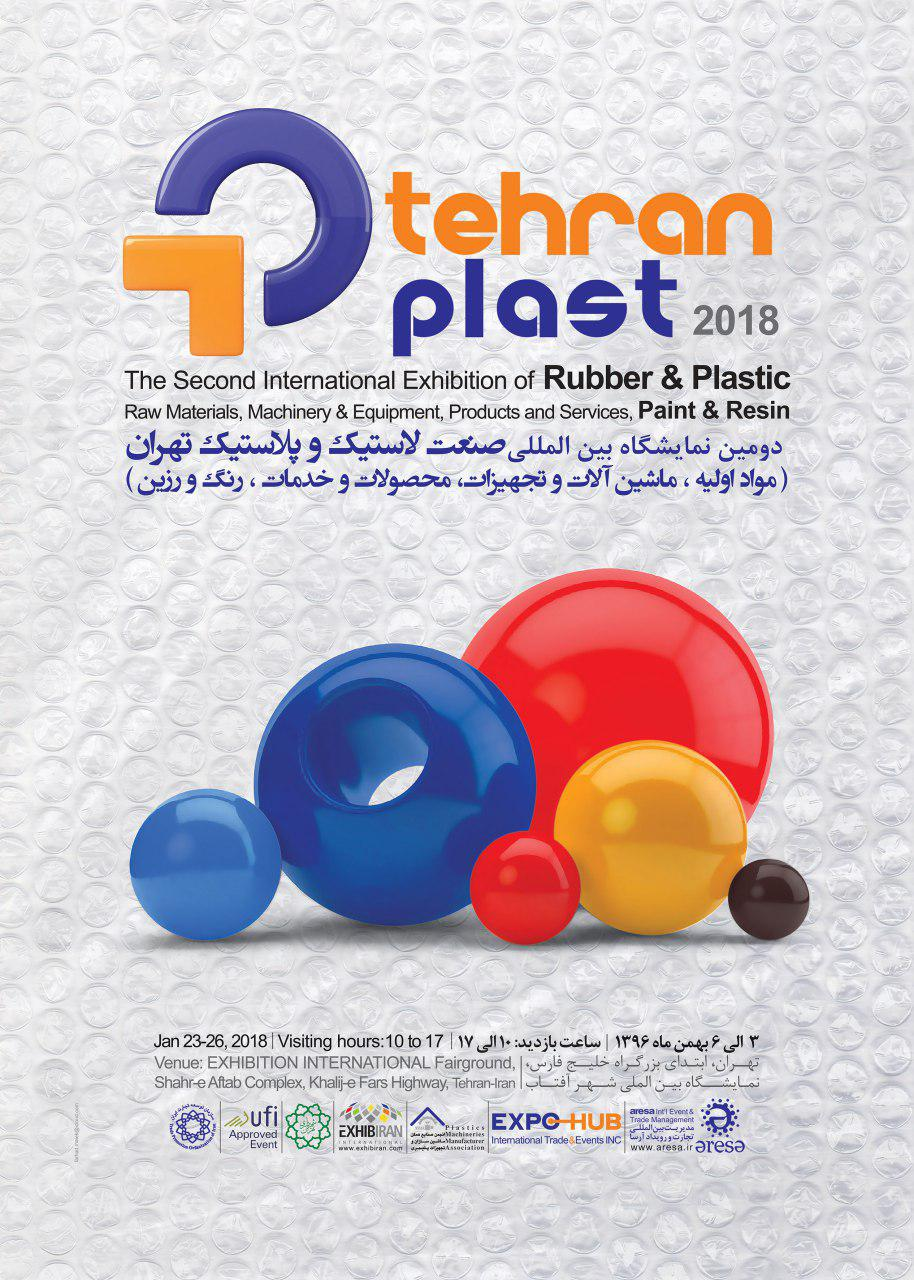 نمایشگاه تهران پلاست 96