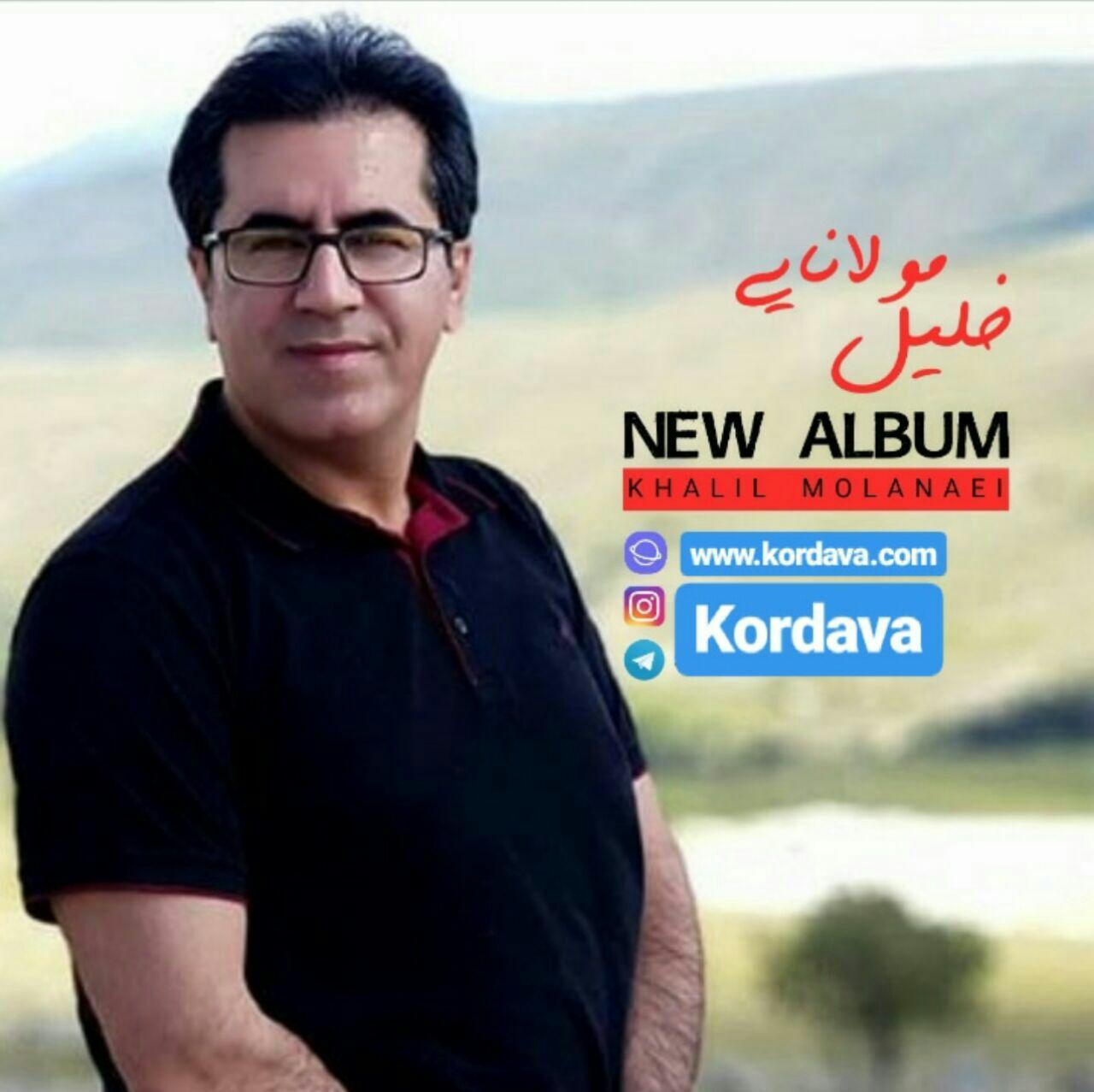 دانلود آلبوم جدید خلیل مولانایی به نام تیر ۹۸