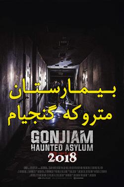 دانلود رایگان فیلم ترسناک Gonjiam Haunted Asylum 2018