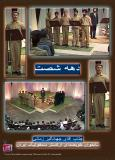 فیلمها و برنامه های تلویزیونی روی طاقچه ذهن کودکی - صفحة 13 1t63_jahangir.zamani-orkstr.samfonik.iran-dahe60_thumb