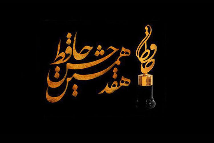 هفدهمین جشن حافظ بدون حضور علی معلم برگزار شد