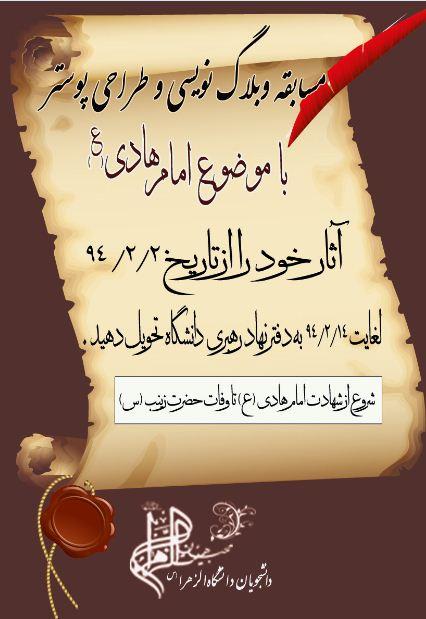 فراخوان مسابقه ی وبلاگ نویسی و طراحی پوستر با موضوع امام هادی علیه السلام