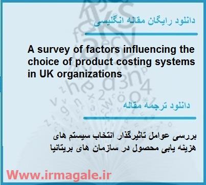 مقاله ترجمه شده بررسی عوامل موثر بر انتخاب سیستم های کالا هزینه در سازمان UK
