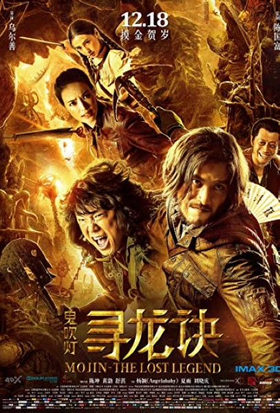 دانلود فیلم Xun long jue 2015