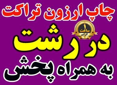چاپ ارزون تراکت در رشت