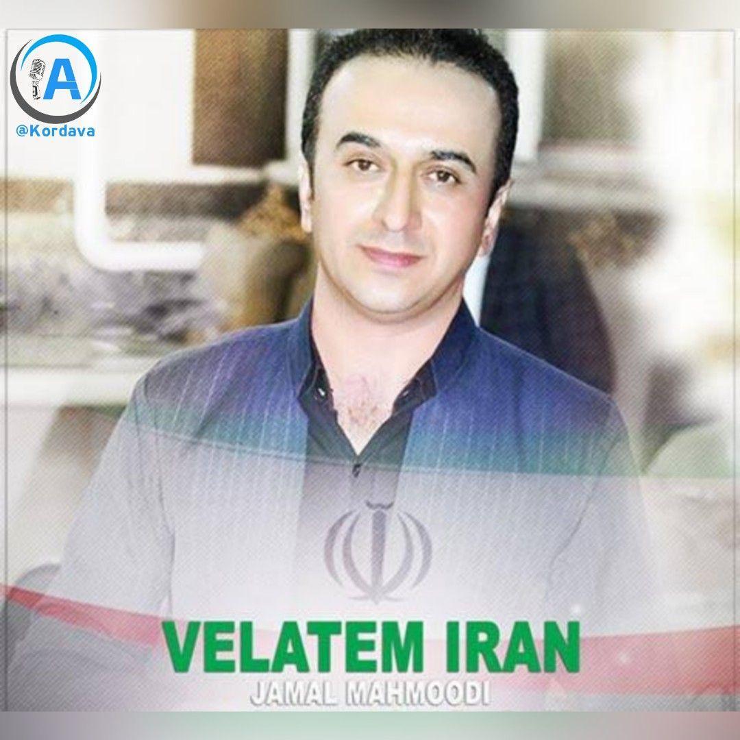 دانلود آهنگ به یاد ماندنی جمال محمودی به نام ولاتم ایران