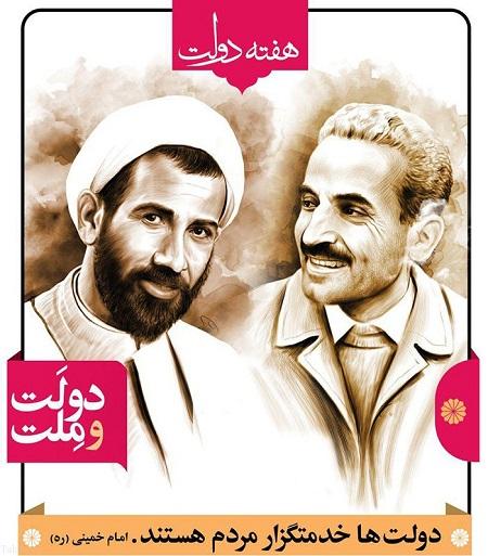 تبریک هفته دولت  ( اسد معانی )