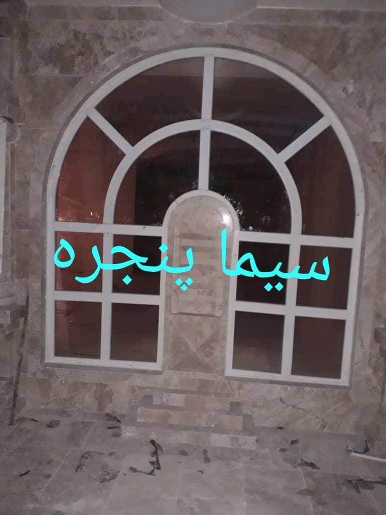 خم پنجره دو جداره یو پی وی سی - خم پروفیل upvc - خم upvc -خم کرو- خم ویترینی- خم گرد - خم دایره - خم یک تیکه- پنجره خم دو جداره- پنجره قوسی- پنجره قوس دارخم- شیشه دو جداره خم-شیشه خم سکوریت- خمکاری پروفیل- خم کاری سیما پنجره