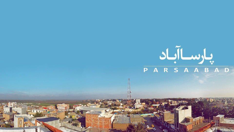 شهر پار آباد