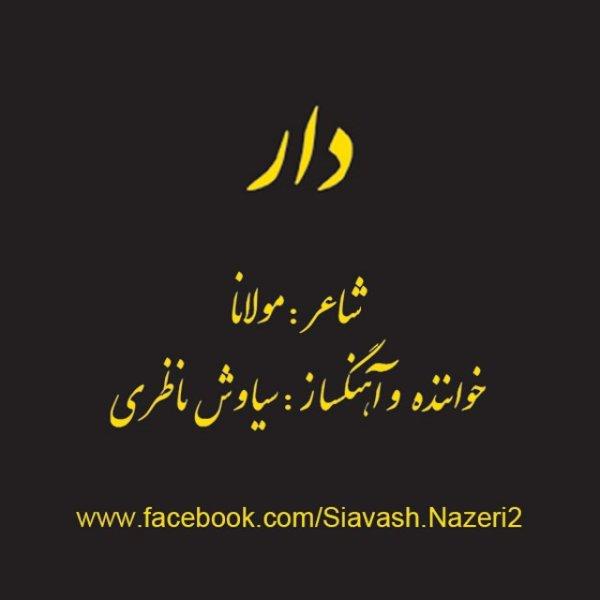 Siavash Nazeri - Daar