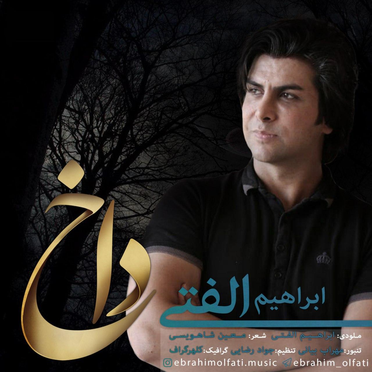 دانلود آهنگ جدید ابراهیم الفتی به نام داخ
