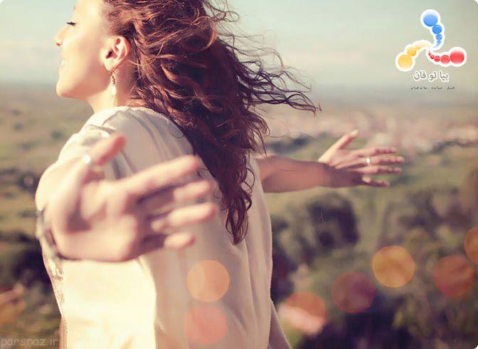 قدر لحظات زیبای زندگی را بدانیم