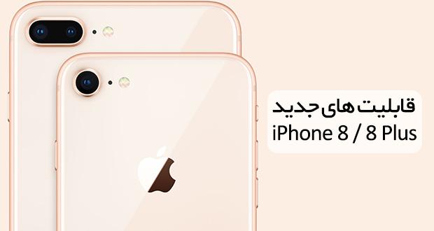 با تمامی قابلیت های آیفون 8 و آیفون 8 پلاس اپل آشنا شوید