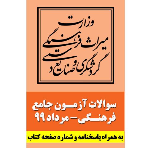 دفترچه سوالات آزمون جامع راهنمایان فرهنگی- مرداد 99 (دانلود رایگان)