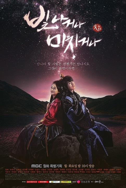 دانلود سریال کره ای بدرخش یا دیوانه شو - Shine or Go Crazy 2015 - با زیرنویس فارسی و کامل سریال