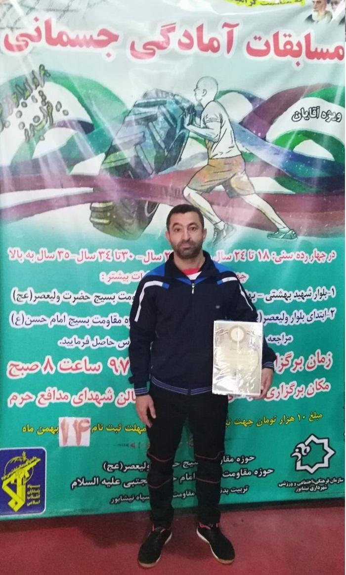 کسب مقام قهرمانی در مسابقات بسیج شهرستان