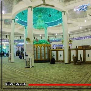 مسجدحنانه