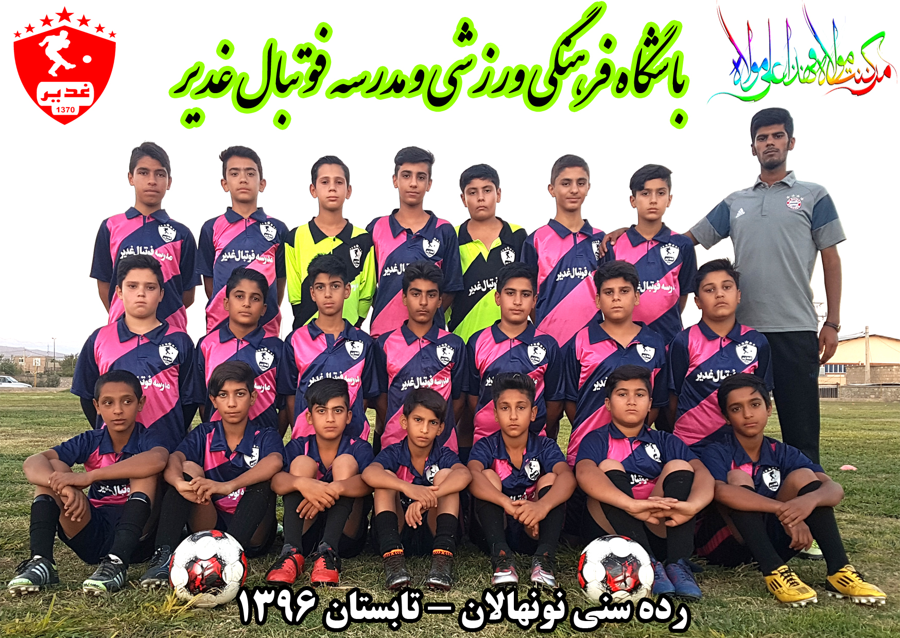 مدرسه فوتبال غدیر فسا