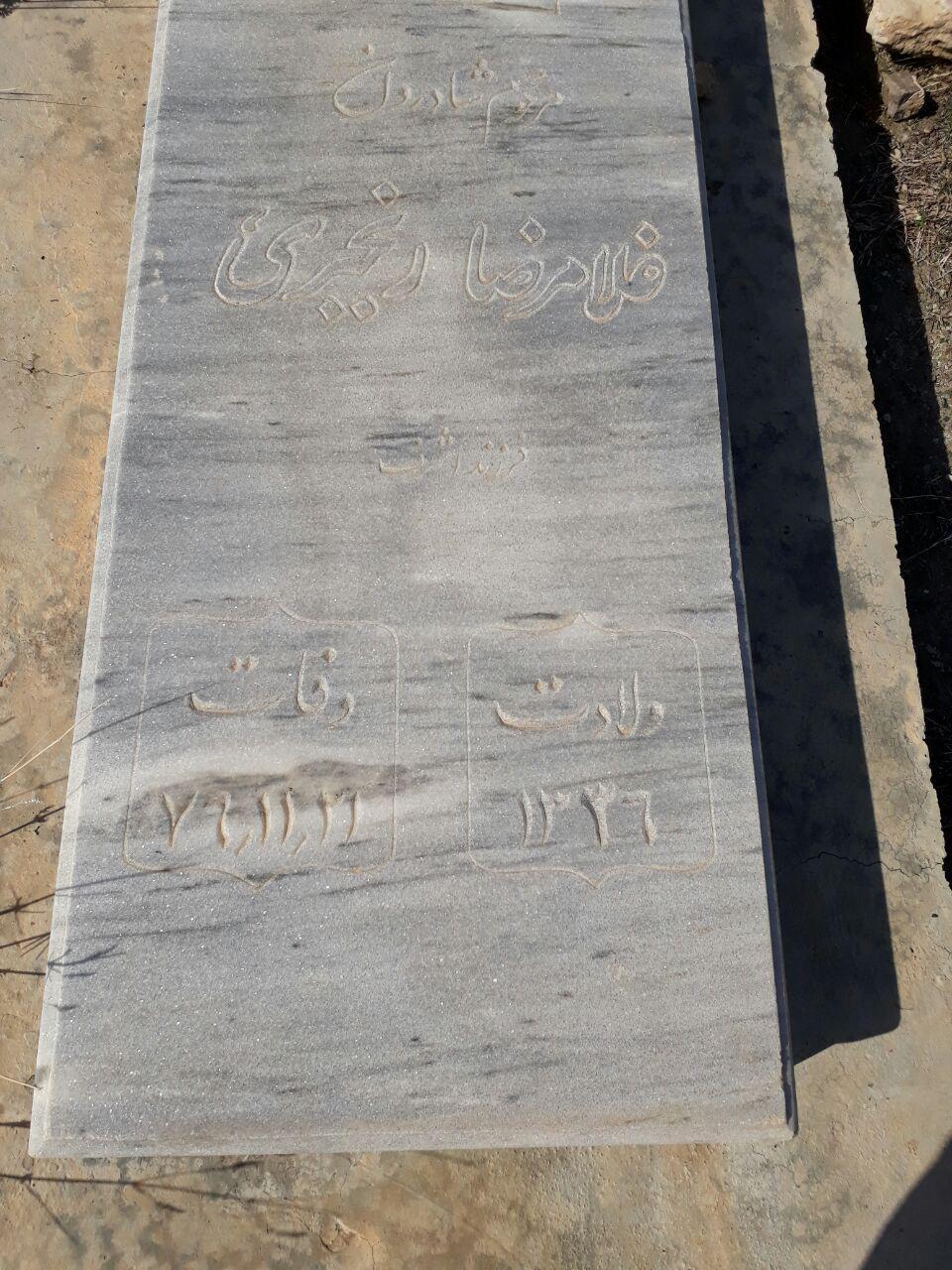 مرحوم غلامرضا رنجبری همکلاسی خودم پسر بسیار خوش اخلاقی بود