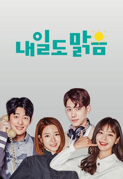 دانلود سریال کره ای فردا دوباره آفتابی - Sunny Again Tomorrow 2018 - با زیرنویس فارسی و کامل سریال