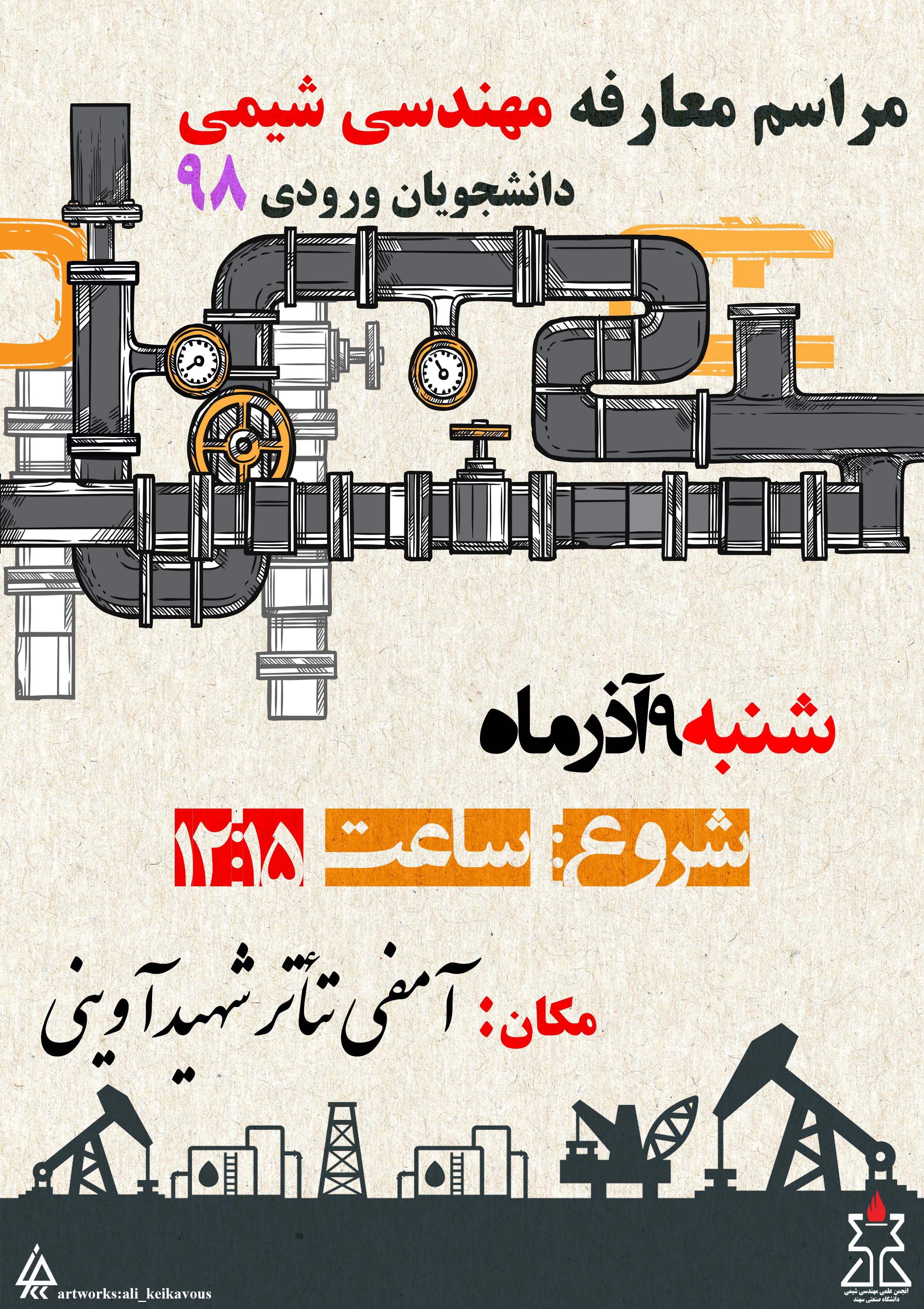 پوستر معارفه