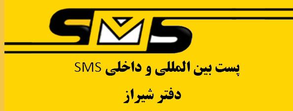 پست SMS شیراز