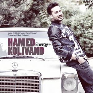 آهنگ جدید حامد کولیوند بنام انرژی مثبت