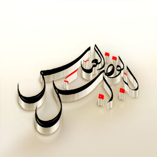 عکس نوشته های سه بعدی یا ابوالفضل عباس (ع)