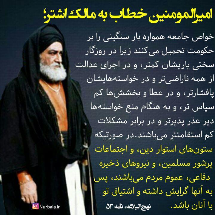 امام علی و مالک اشتر