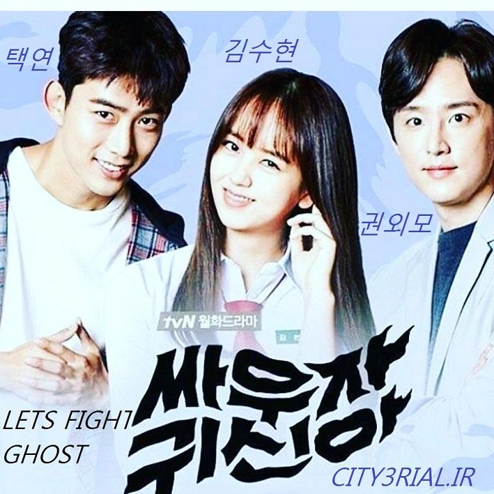دانلود رایگان سریال کره ای اشباح بیایید مبارزه با ارواح – Bring It On, Ghost 2015 با زیرنویس کامل فارسی سریال